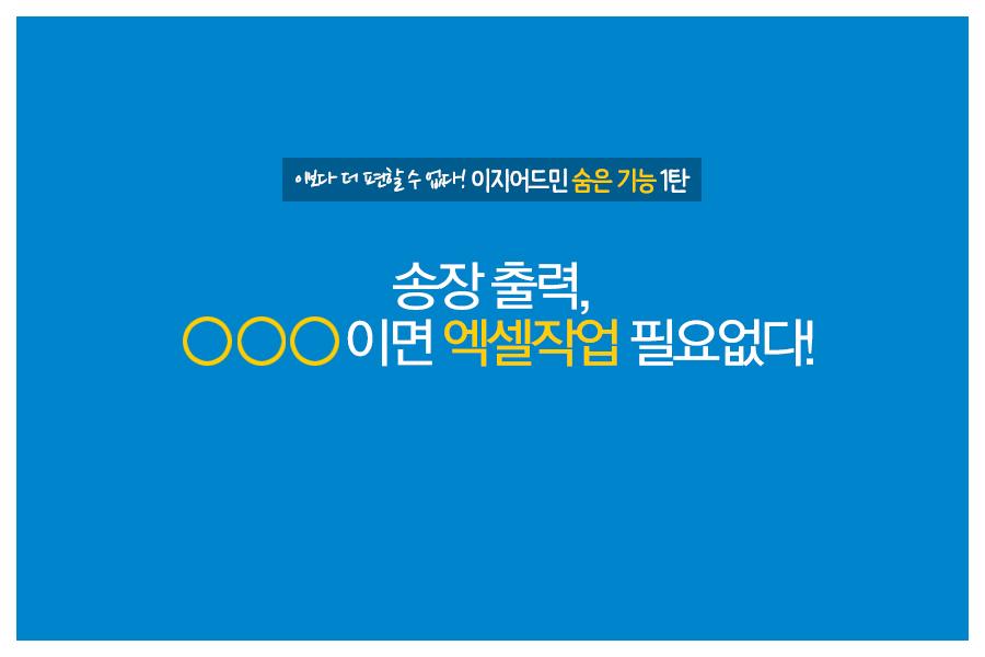 송장출력1