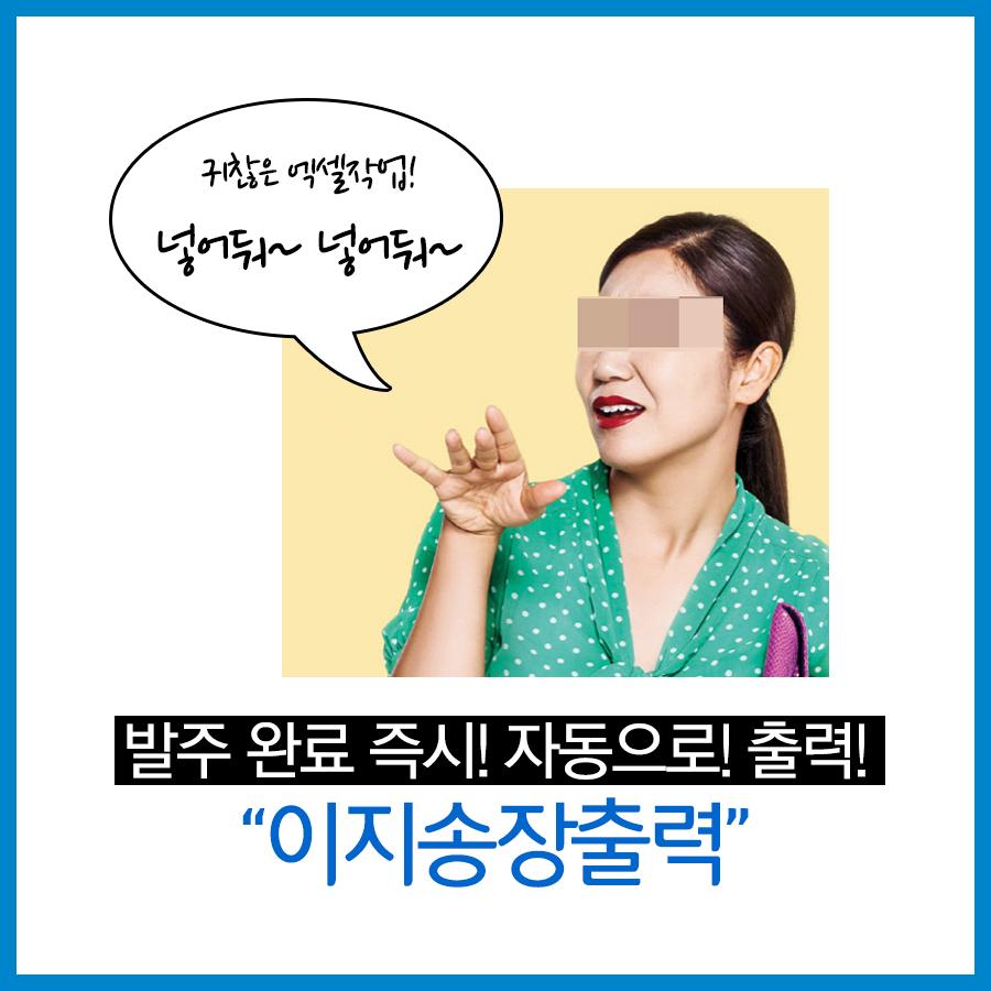 송장출력3
