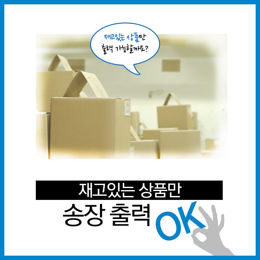 송장출력6
