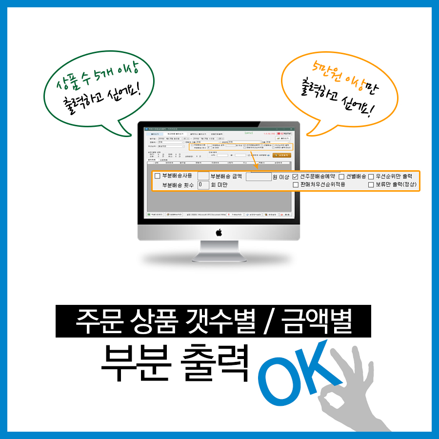 송장출력7
