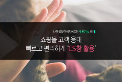 CS창활용1