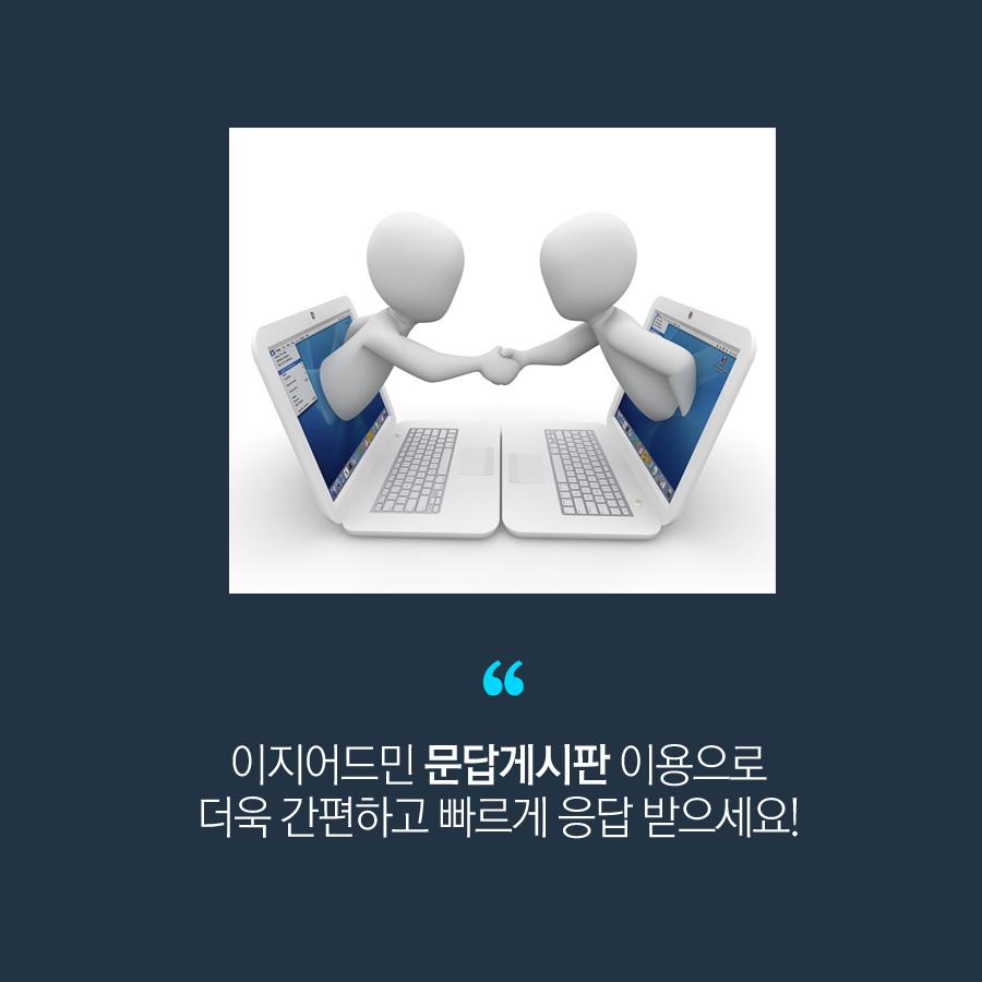 문답게시판09