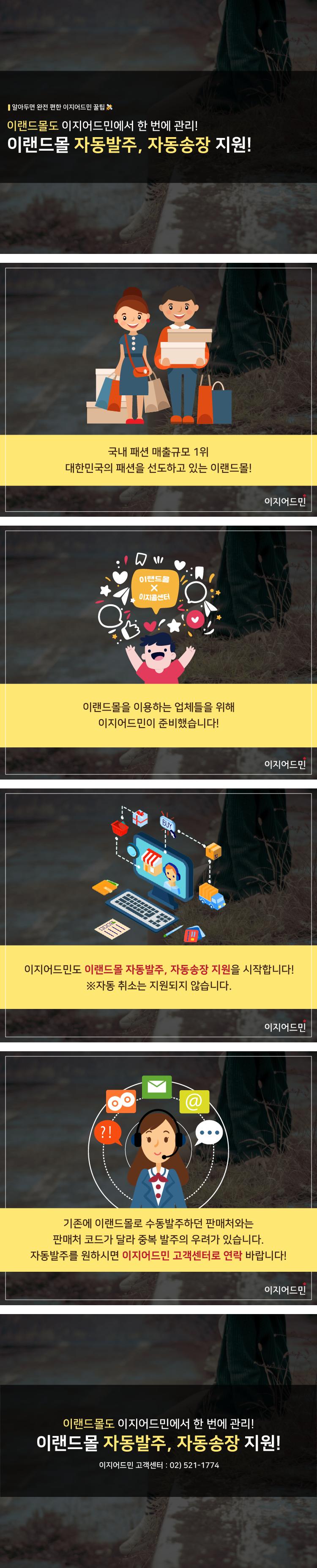 이랜드몰-카드뉴스