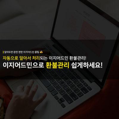 0122_환불관리_카드뉴스썸네일