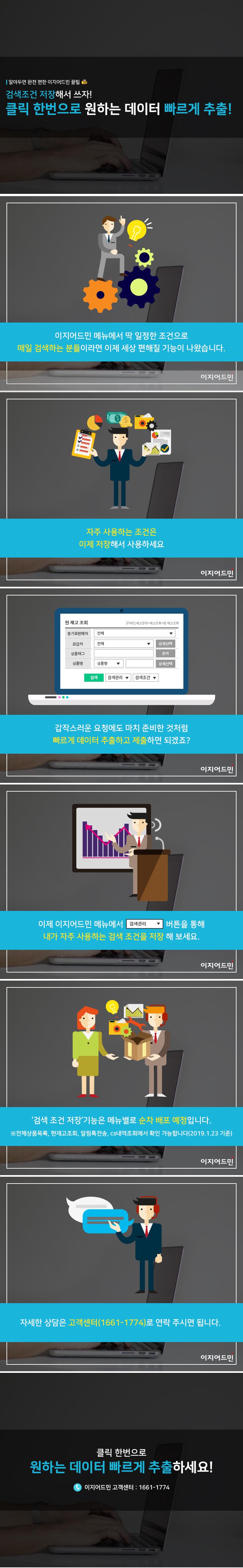 0123_검색조건저장_카드뉴스