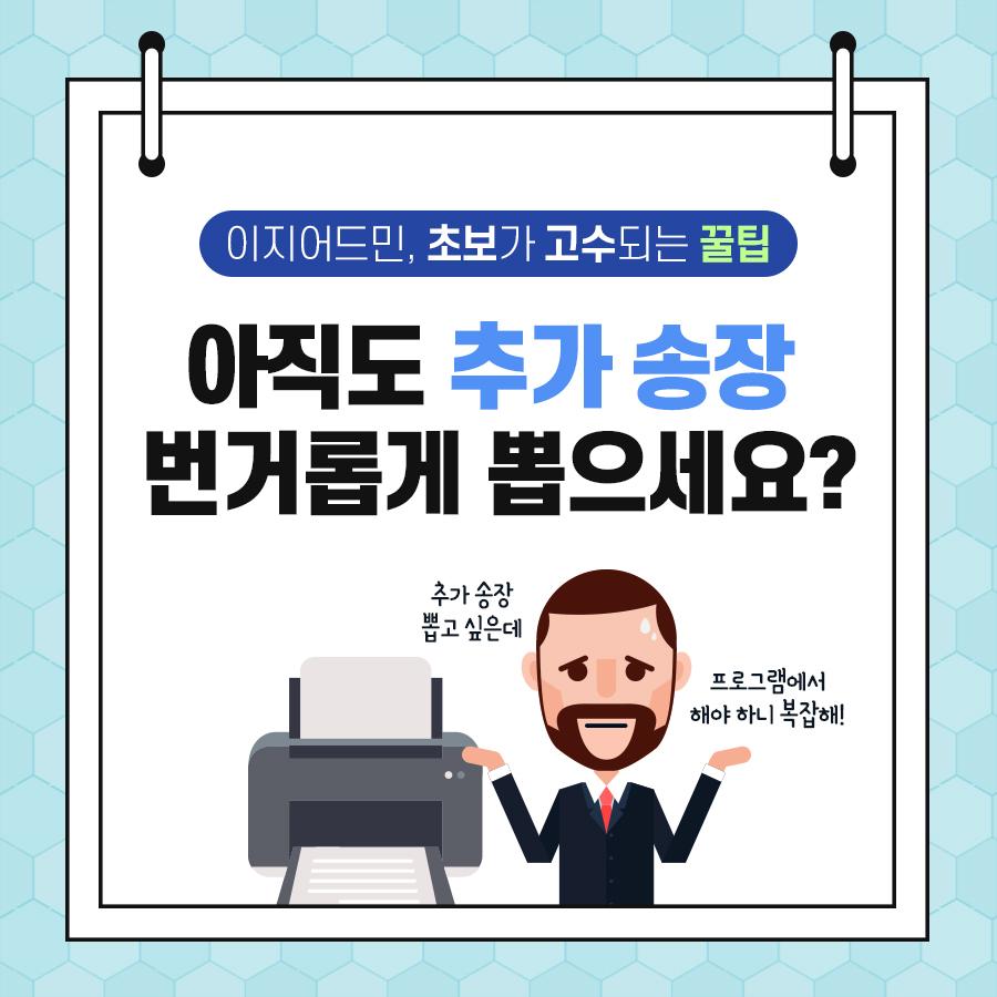 0116_추가송장_카드뉴스1