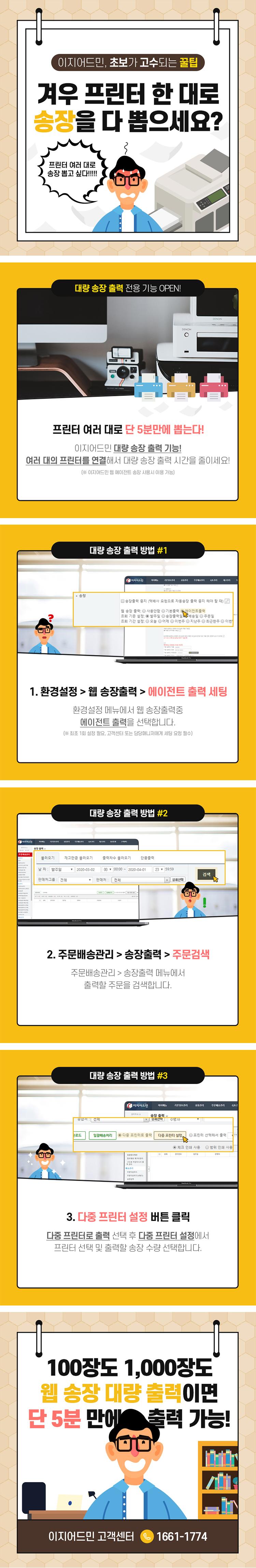 0402_대량송장출력_카드뉴스