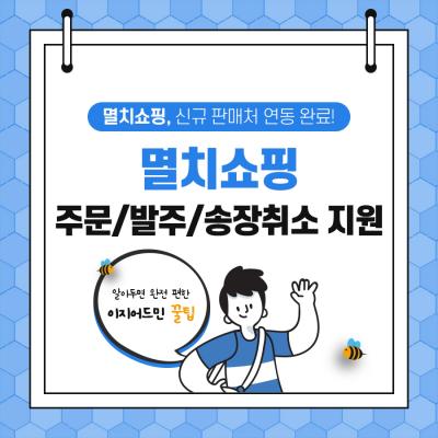 0511_멸치쇼핑_카드뉴스썸네일