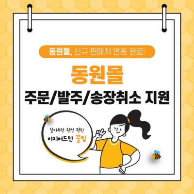0615_동원몰_카드뉴스썸넬