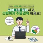 0903_지역그룹설정_카드뉴스01
