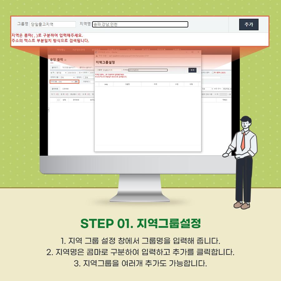 0903_지역그룹설정_카드뉴스02