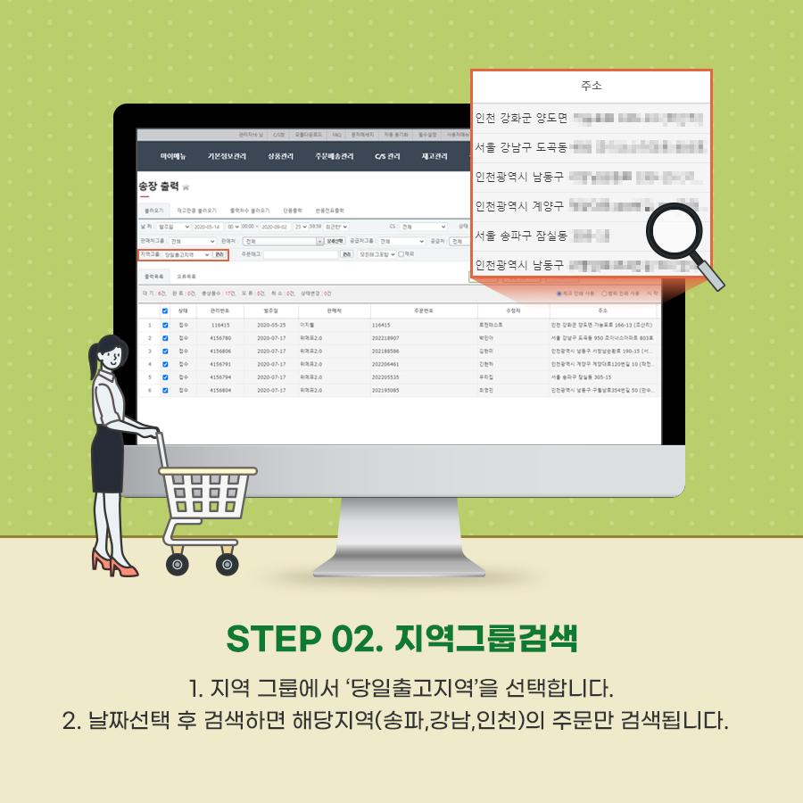 0903_지역그룹설정_카드뉴스03