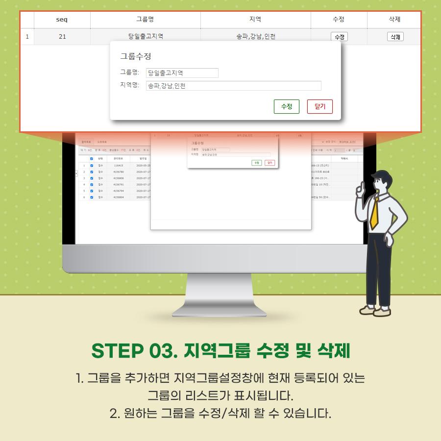 0903_지역그룹설정_카드뉴스04