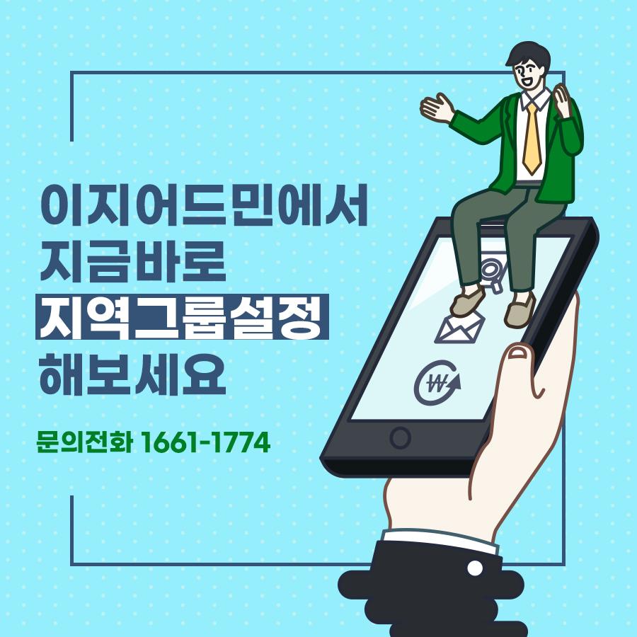 0903_지역그룹설정_카드뉴스05